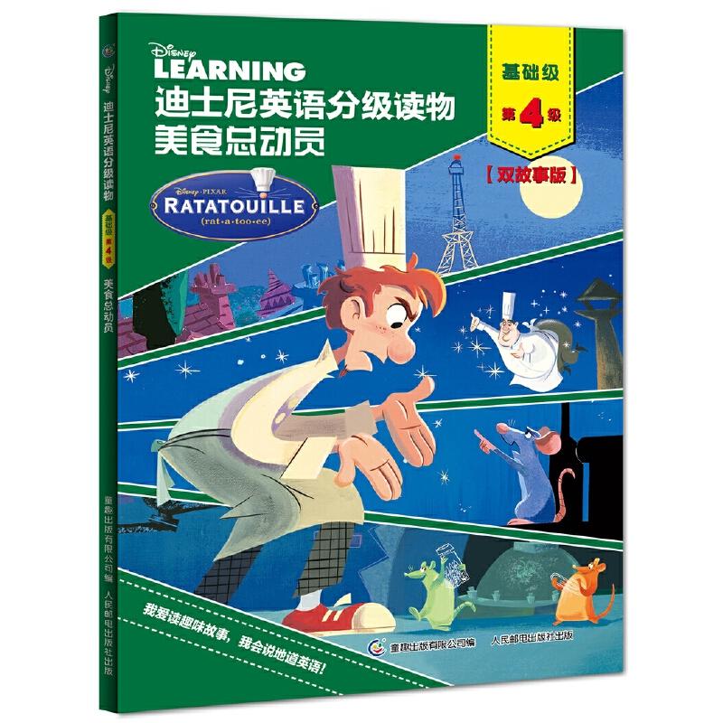 迪士尼英语分级读物 基础级 第4级 美食总动员 迪士尼原版英文故事,纯正美音音频,根据英语新课标科学分级,实现英语无障碍阅读,适合9到12岁的孩子。