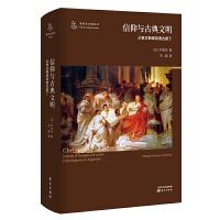 信仰与古典文明:从奥古斯都到奥古斯丁