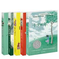 长青藤国际大奖小说书系全套6册十岁那年 小学生课外阅读书籍四年级课外书必读三年级五六8-10-12-15岁老师推荐中小学儿童文学读物