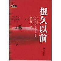 很久以前 韩少功 武汉大学出版社
