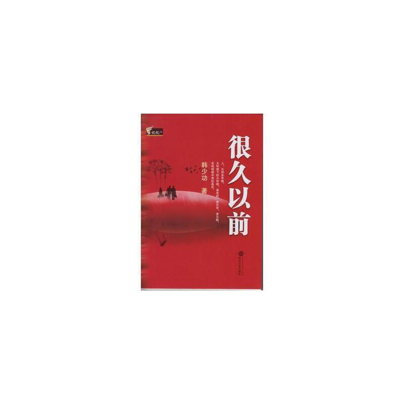 很久以前 韩少功 武汉大学出版社 【新华书店,品质保障.请放心购买!】