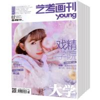 时尚画刊YOUNG 2018年全年杂志订阅新刊预订1年共12期 课堂内外4月起订