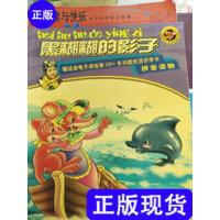 【二手旧书9成新】红袋鼠多元智能故事书系列:黑糊糊的影子9787500769787500764168