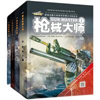 正版全新 武器大师系列军事大百科全书(套装共4册)