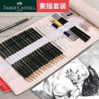 德国辉柏嘉素描套装初学者画画成人绘画绘图美术用品碳笔软中硬画板画架工具素描铅笔专业学生专用全套2h-8b