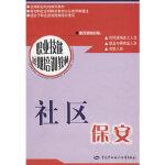 社区保安陈沅江,吴超,杨承祥中国劳动社会保障出版社9787504548542