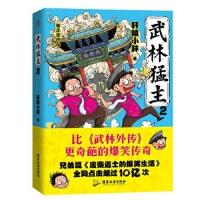 【正版新书直发】武林猛主 2轩辕小胖广东旅游出版社9787557015060