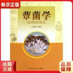 蕈菌学 王相刚著 9787503854835 中国林业出版社