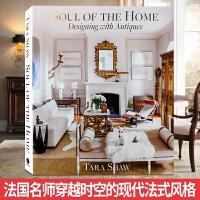 SOUL OF THE HOME旧家具与古董装饰的法式家居空间 法国名师TARA SHAW 现代法式