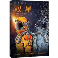 �p星[美]�_伯特・海因�R因(Robert A上海文�出版社9787532170852【�o�n售后】
