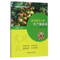 北方特色干果生产新技术(核桃、枣、板栗)