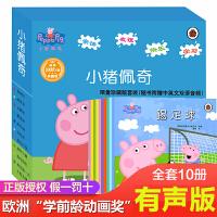 【正版包邮】小猪佩奇第一辑(套装全10册)