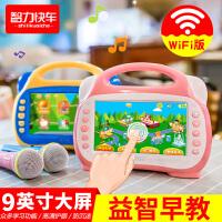 【直降3折起】可连WiFi9寸儿童早教机故事学习机宝宝触摸屏卡拉ok唱歌0-3岁6周岁