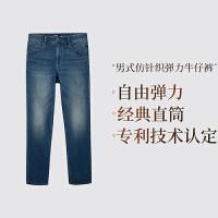 【10.23网易严选大牌日 2件3折】男式仿针织超弹力直筒牛仔裤