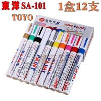 12支东洋油漆笔 DIY相册涂鸦 金属油性补漆 衣服鞋涂鸦白色记号笔