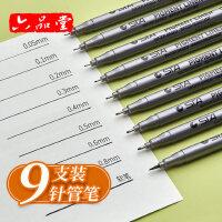 针管勾线笔学生用美术描边简笔画专用画笔手绘笔针管笔防水美术生设计用笔绘图笔漫画制作描线草图笔0.05mm