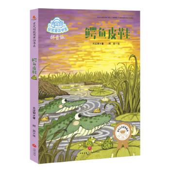 【正版直发】鳄鱼皮鞋 肖定丽 9787545531527 天地出版社