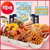 百草味巨型零食大礼包4斤/20袋装网红休闲食品夜宵小吃猪饲料整箱