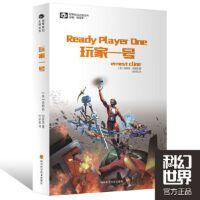 【全新直发】玩家一号(此版本已无货,已出新版) (美)克莱恩,刘宇韬 9787536479333 四川科技出版社