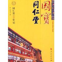 【新书店正品包邮】国宝 同仁堂(J) 边东子 人民出版社 9787010086835