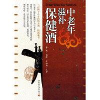 【二手旧书9成新】 中老年滋补保健酒 张英著 中国轻工业出版社 9787501963270