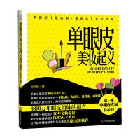【包邮】 单眼皮美妆起义 郑贝妮 9787807637462 广西科学技术出版社