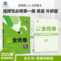 曲一线2022版53高中全优卷英语外研版选择性必修第一册高二上册试卷5年高考3年模拟同步单元训练卷