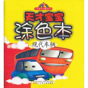 七彩阳光小画家丛书――天才宝宝涂色本・现代车辆