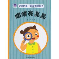 宝宝的第一套身体探知书――眼睛亮晶晶