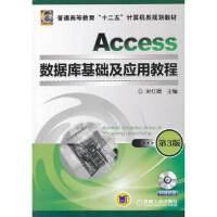 Access数据库基础及应用教程 第3版 米红娟 9787111447030 机械工业出版社【直发】 达额立减 闪电发货