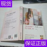 [二手旧书9成新]当我足够好,才会遇见你 /Lydia著 湖南文艺出版?