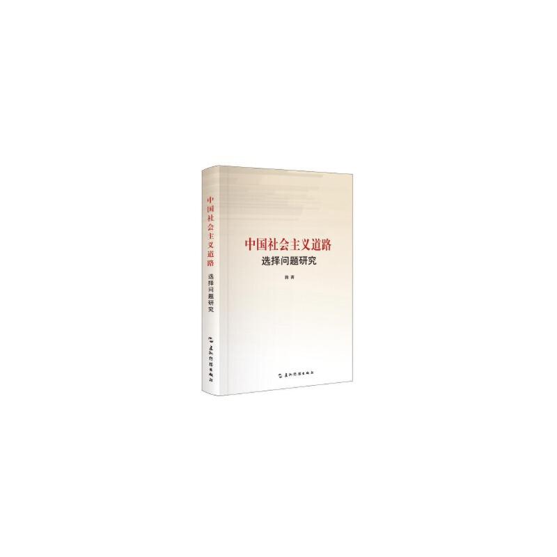 中国社会主义道路选择问题研究 蒋菁 9787508534466 五洲传播出版社 【正版现货,下单即发】有问题随时联系或者咨询在线客服!