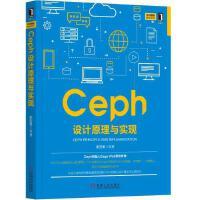 Ceph设计原理与实现 中兴通讯技术丛书Ceph分布式存储系统开发教程书籍软件定义存储Ceph系统架构设计数据库存储与
