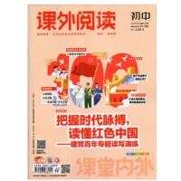 【2021年6月现货】课堂内外 课外阅读初中版2021年6月总第1050期 把握时代脉搏 读懂红色中国 百年专题读写演练