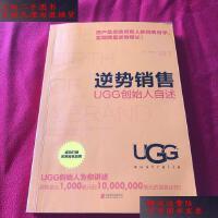 【二手9成新】逆�蒌N售:UGG��始人自述 /[澳]布�R恩・史密斯 北京�合出版公司