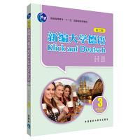 新编大学德语(第二版)(学生用书)(3)(MP3版)――被广泛应用的德语基础教材,突出德语应用能力