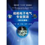 船舶电子电气专业英语(项目化教程)(王欣)