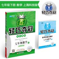 1+1轻巧夺冠・优化训练:七年级数学(下)・上海科技