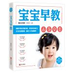 孕产育儿百科(共10册)――宝宝早教