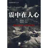 【二手正版9成新现货包邮】 震中在人心 李鸣生文 摄影 上海文艺出版社 9787532134731