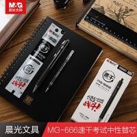 晨光按动中性笔芯MG666速干笔替芯学生考试专用笔芯0.5碳素黑2029