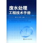 废水处理工程技术手册 潘涛,田刚 9787122075703 化学工业出版社