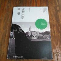 [二手旧书9成新]波希米亚香港 /廖伟棠 北京大学出版社