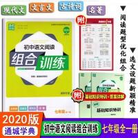 2020版 通城学典 初中语文阅读组合训练 7七年级全一册 湖南专版 含古诗文文言文现代文名著全新打造阅读题型优化选文设