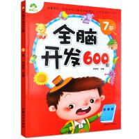 儿童早教书 爱德少儿 全脑开发600题7岁 海量题型 图文并茂 全面开发儿童左右脑潜能 益智书