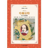 哈姆雷特:莎士比亚戏剧选(电子书)