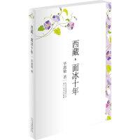 毕淑敏散文作品精选集:西藏,面冰十年