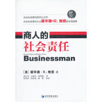 商人的社会责任(企业社会责任之父霍华德・R.鲍恩的永恒经典之作)