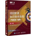 项目管理知识体系指南(PMBOK指南)(第六版)(团购电话:4001066666转6)