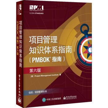 项目管理知识体系指南(PMBOK指南)(第六版)(团购电话:4001066666转6) 第六版 项目管理PMP考生、项目管理从业人员必备,项目管理全球性标准